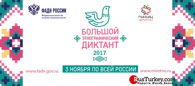 Большой этнографический диктант - 2017